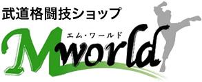 武道格闘技専門ショップM-WORLD